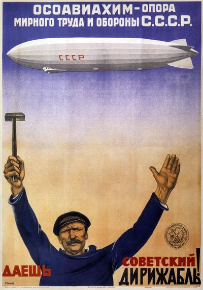 Советские социальные плакаты 1930-1940 -Рабичева И. Б. «Даешь советский дирижабль»