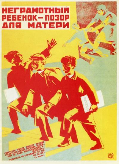 Советские социальные плакаты 1930-1940 - «Неграмотный ребенок — позор для матери» Громицкий И. И., 1930 г