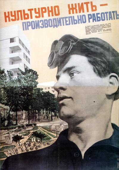 Советские социальные плакаты 1930-1940 - «Культурно жить — производительно работать», Клуцис Г. Г., 1932 г