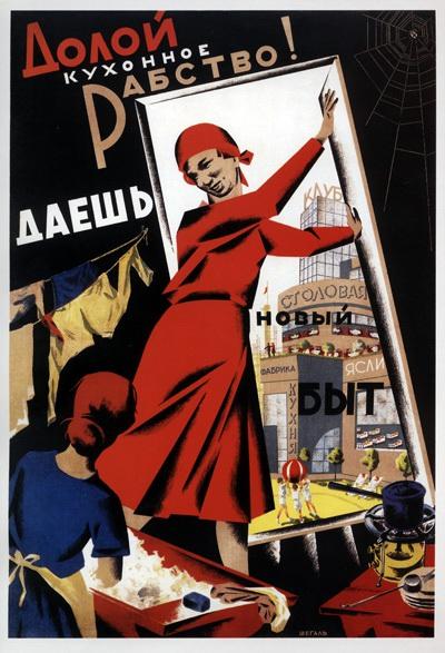 Советские социальные плакаты 1930-1940 - «Долой кухонное рабство!», Шегаль Г. М., 1931 г