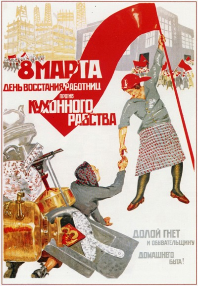Советские социальные плакаты 1930-1940 - «Восьмое марта — день восстания работниц против кухонного рабства», Дейкин Б., 1932 г