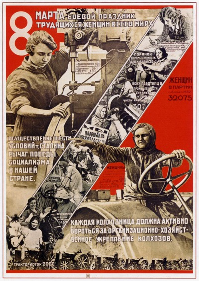 Советские социальные плакаты 1930-1940 - «Восьмое марта праздник трудящихся женщин всего мира», Мытников-Кобылин, 1932