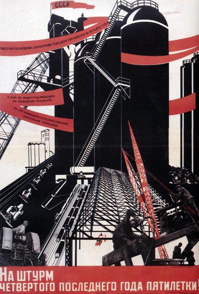 Советские социальные плакаты 1930-1940 - «На штурм четвертого последнего года пятилетки!», Долгоруков Н. А., 1931 г