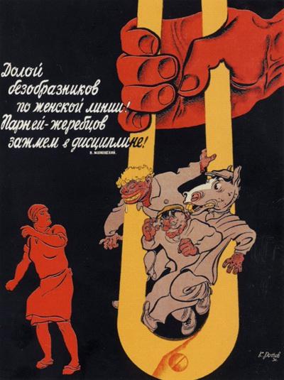 Советские социальные плакаты 1930-1940 - «Долой безобразников по женской линии!..», Ротов К. П., 1930 г