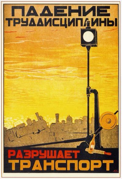Советские социальные плакаты 1930-1940 - «Падение труддисциплины разрушает транспорт», Неизвестный художник, 1931 г