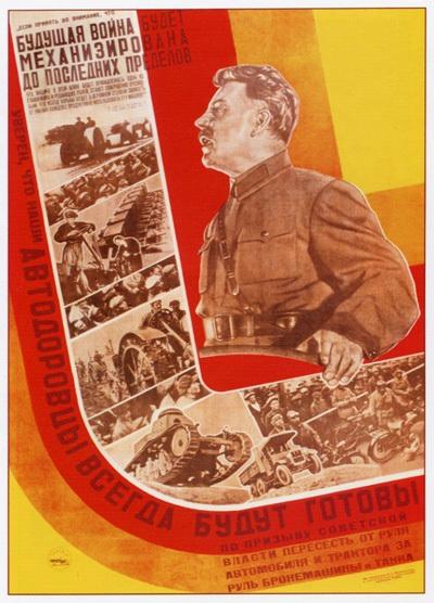 Советские социальные плакаты 1930-1940 - «Будущая война будет механизирована до последних пределов» (Длугач М. О., 1931 г)