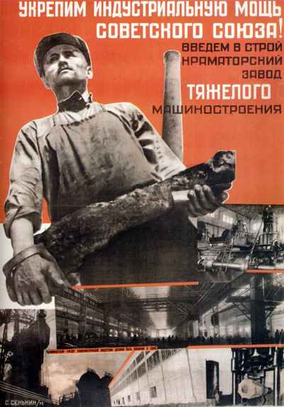Советские социальные плакаты 1930-1940 - «Укрепим индустриальную мощь Советского Союза» (Сенькин С. Я., 1932 г)