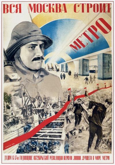 Советские социальные плакаты 1930-1940 - «Вся Москва строит метро» (Клуцис Г. Г., 1934 г).