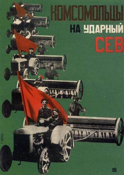 Советские социальные плакаты 1930-1940 - «Комсомольцы, на ударный сев» (Клуцис Г. Г.)