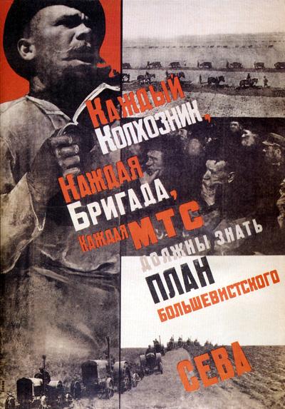 Советские социальные плакаты 1930-1940 - «Каждый колхозник, каждая бригада» (Елкин В. Н.)