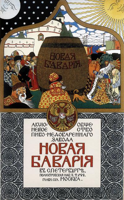 Российский дореволюционный плакат