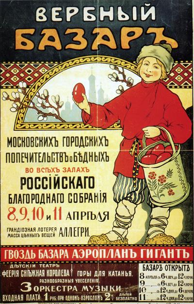Российский дореволюционный зрелищный плакат