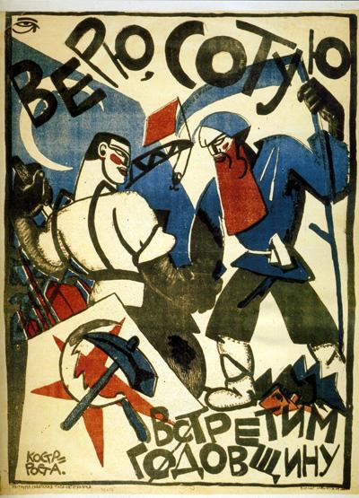 Верю, сотую встретим годовщину 1920 г. Бонди