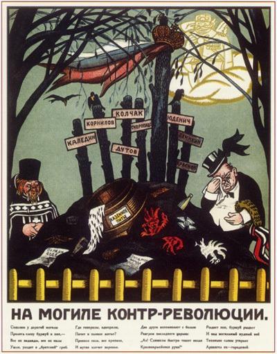 На могиле контрреволюции 1920 г