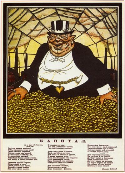Капитал 1920 г