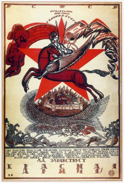 Да здравствует Красная армия! 1920 г. Фидман