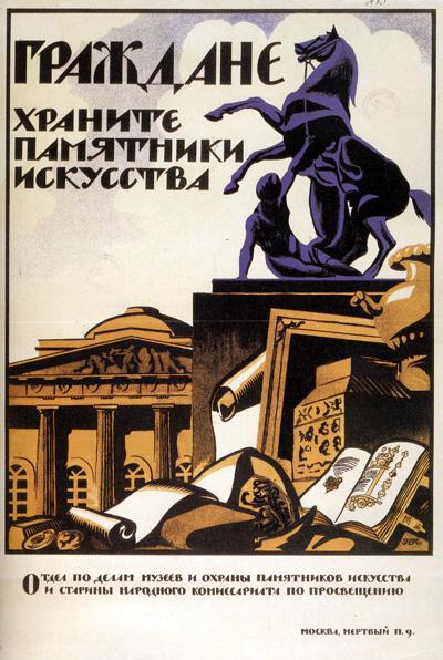 Советский период социальный плакат