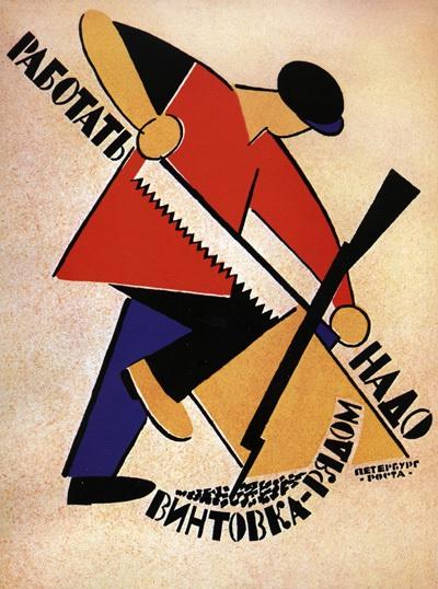 Лебедев 1920 г