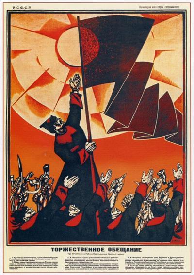 Торжественное обещание 1919 г. Моор
