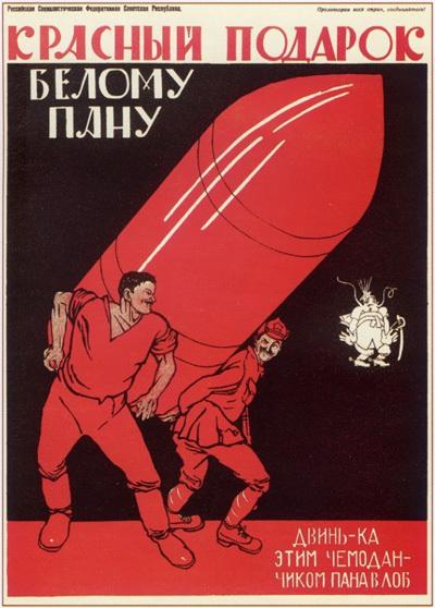Красный подарок белому пану 1920 г. Моор