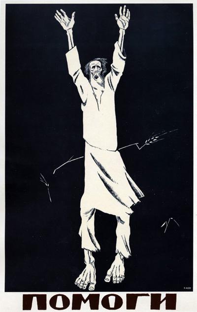 Помоги 1921 г. Моор