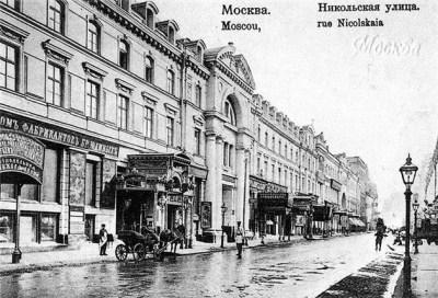 """Никольская улица, где располагались гостиница и ресторан """"Славянский базар"""" конец XIX века"""