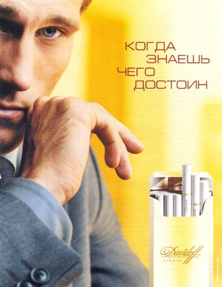 Реклама табачных изделий и табака табак для кальяна екатеринбург опт
