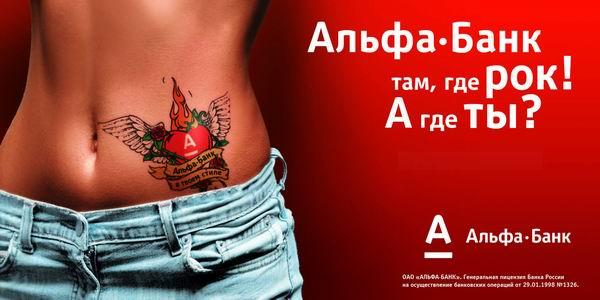 Печатная реклама «Альфа-банк» там, где рок! А где ты?