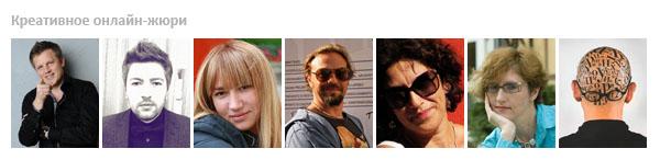 Фестиваль Идея 2012 жюри