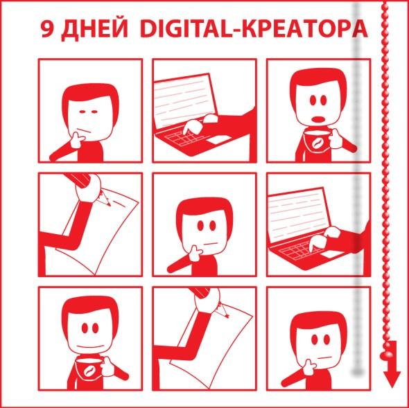 9 дней digital-креатора
