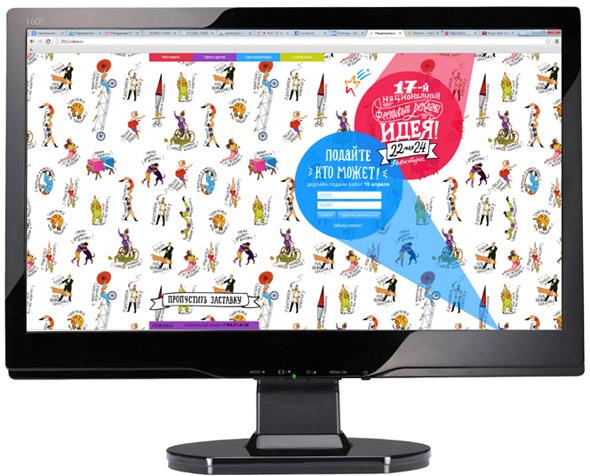 фестиваль рекламы Идея 2013