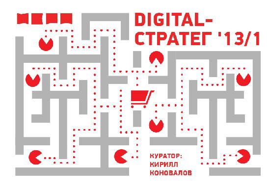 """Специализированный курс """"Профессия: digital-стратег"""""""