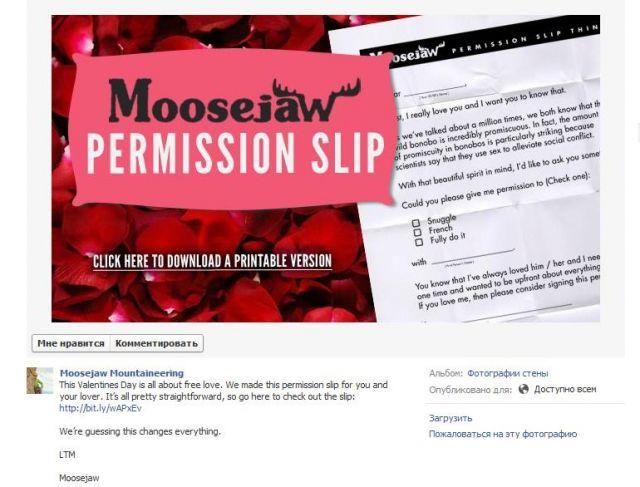 Разрешение на праздничный адюльтер в честь Дня Влюбленных от Moosejaw Mountaineering.