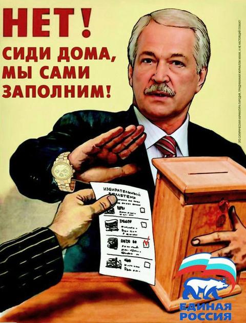 Вирусный политический плакат Журнала Maxim - анти-реклама партии «Единая Россия»
