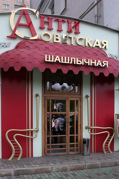 """скандальный маркетинг шашлычной """"Антисоветская"""""""