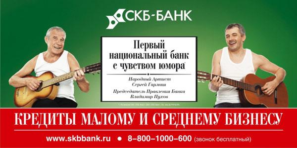 Скандальная реклама СКБ банк Сергей Гармаш