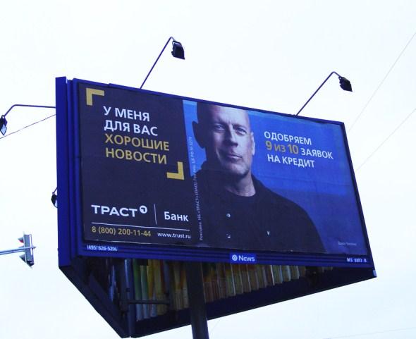 реклама с Брюсом Уиллисом - Банк Траст