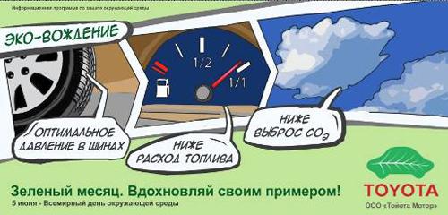 Cоциально-этичный маркетинг «Зеленый месяц Toyota»