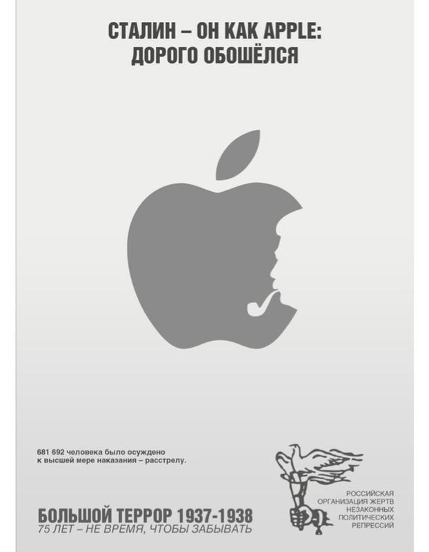 Социальная реклама со Сталиным