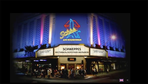 Сайт фестиваль коротких фильмов Schweppes