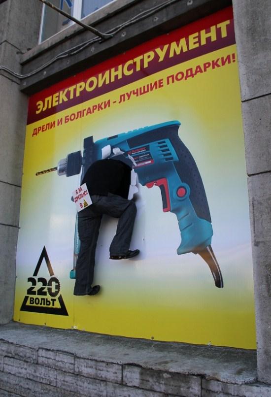Наружная креативная реклама магазинов 220 Вольт