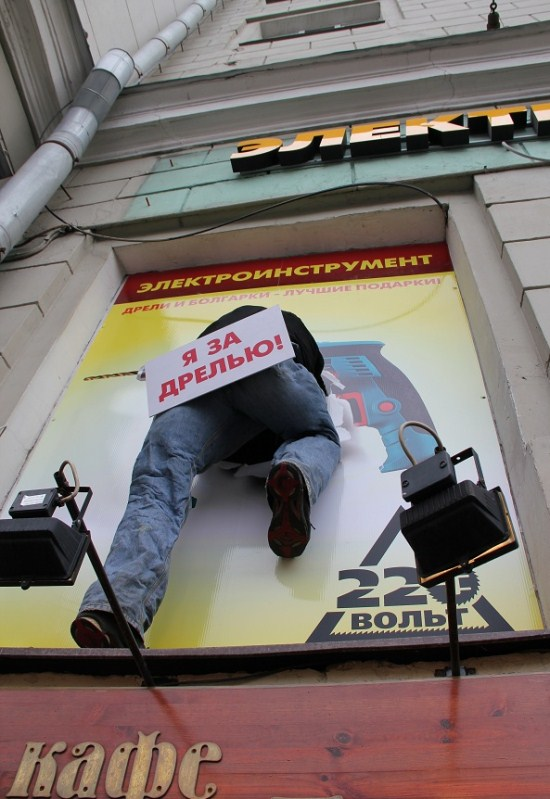 Наружная креативная реклама магазинов 220 Вольт - Я за дрелью