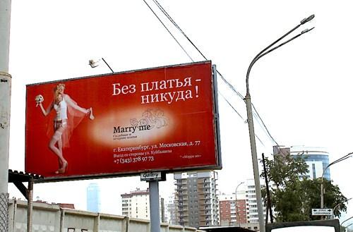 """Наружная реклама """"marry me"""" Без платья - никуда!  от агентства Red Pepper"""