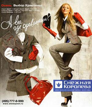 """реклама """"Снежной королевы"""" с цчастием Кристины Орбакайте"""